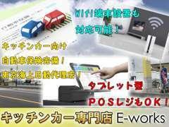 自動車保険、POSレジ関連、Wi-fi環境、営業に必要なツールもご案内、設置可能です!