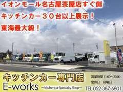 グーグルマップにてキッチンカーEworks名古屋本店と検索してください!飛び込み大歓迎です!