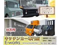 全国にも類をみない、低価格からのキッチンカーございます!軽、1t、1.5t、輸入車ございます!