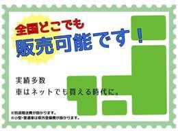 玉城店から全国どこでも販売・ご納車可能です!三重県外の方もお気軽にお問い合わせください(*^^*)