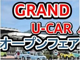 U-CAR八幡中央店