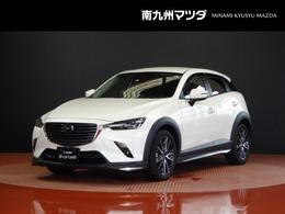 マツダ CX-3 2.0 20S プロアクティブ BOSE ETC 認定中古車