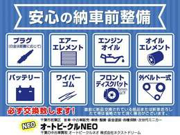◆安心の納車前整備◆上記の項目を必要な状況に応じて交換致します!安心・安全にお乗り頂きかつ、なるべく維持費が掛からないように部品の交換をしてご納車致します♪