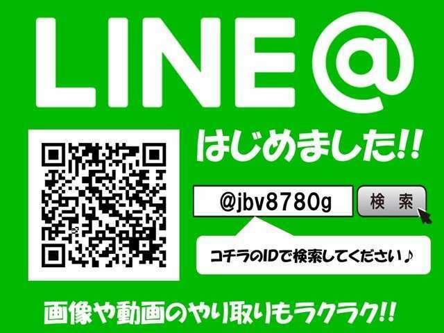 LINEでのお問い合せもお気軽にどうぞ!『@jbv8780g』で検索してください。