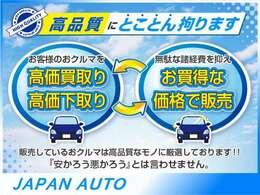 【全車ユーザー様買取車】仕入れに余分なコストがかからず、尚且つ高品質に厳選した仕入れを実現。高品質車をお買い得にご提供致します♪現車限りですのでお早めにお問合せ下さいませ!