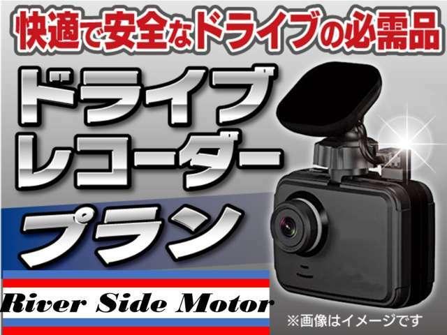Bプラン画像:国産メーカー、保証付き※前カメラのみのお取り付けの可能です。