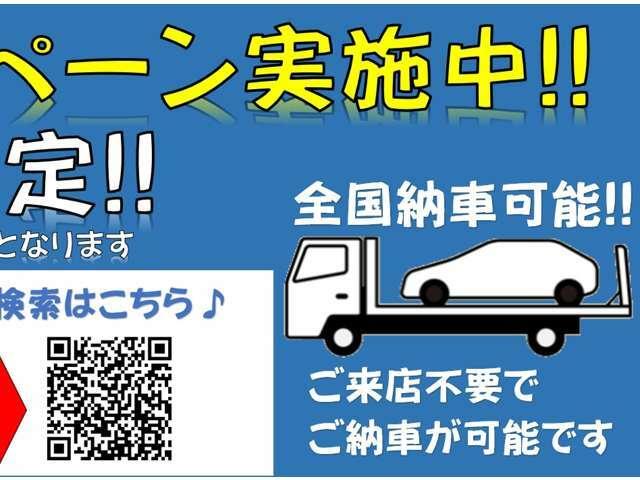 頭金0円・最長120回までOK!お客様のご要望に合わせて無理のないお支払いプランをご提案させて頂きます。
