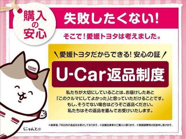 「U-Car返品制度」 納車後7日以内なら返品OK!愛媛トヨタオリジナルサービスです。※走行距離や車両状態によって別途費用をいただく場合がございます。