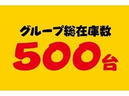 グループ総在庫500台からお選びいただけます!お車選びからメンテナンスまで、しっかりとサポートさせていただきます!