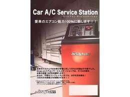 ☆スナップオンカーエアコンサービスステーションを使用し、エアコンガスを適正量を充填し、エアコンシステムの最適化を行います☆
