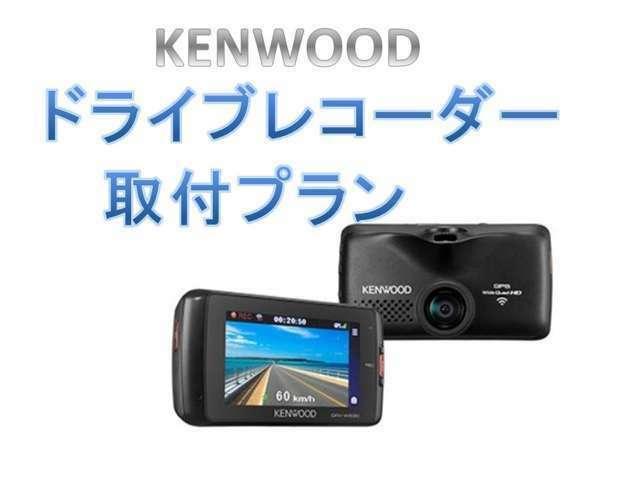 Aプラン画像:【安心の日本製】納車までにドライブレコーダーを設置するプランです