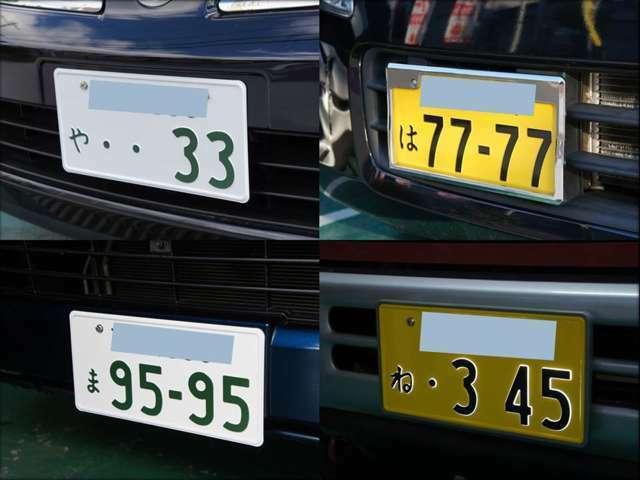 Bプラン画像:ナンバープレートをお好きな番号にするプランです・番号により抽選になります・字光式も可能です
