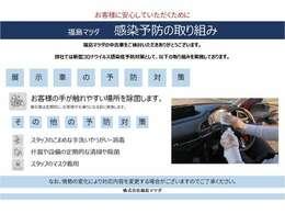 【福島マツダ】  感染症予防の取組について。