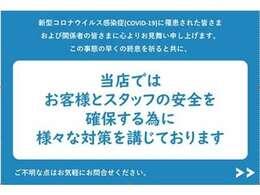 ★☆スタッフ一同コロナウィルスに対して様々な対策を行っております☆★安心してご来店ください!!★☆