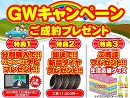 4/29~5/9ゴールデンウイークキャンペーン!!ご成約状況によって特典プレゼント!!