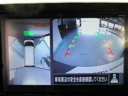 アラウンドビューモニターは4方のカメラで真上から車を見たようにモニターで確認ができます。周辺の安全確認、小さなお子様や障害物も目視で確認できるので駐車のしやすさだけでなく、事故防止にも役立ちます。
