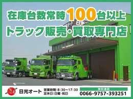 ★当社は常時在庫100台以上展示しております!トラックの販売から買取を日本全国どこでも対応しております!トラックの事なら当社にお任せ下さい★フリーダイヤル:0066-9757-958138お気軽にご連絡ください!!