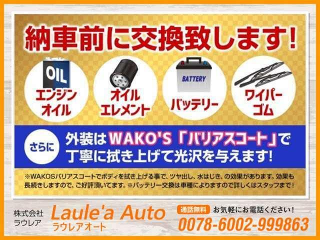 オイル、オイルエレメント、ワイパー、バッテリーは交換しのご納車させて頂きます☆