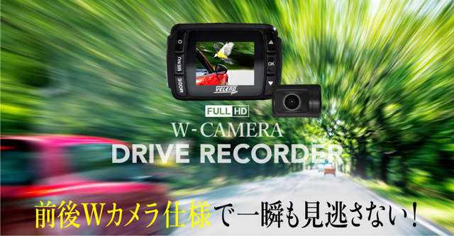 Bプラン画像:人気の高性能ドライブレコーダー (前後2カメラ)をお付けします!