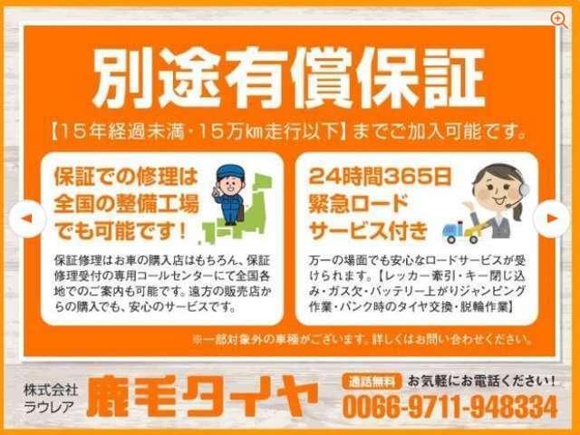購入後も安心して下さい。別途有償保証もございます。詳しくはスタッフまで!