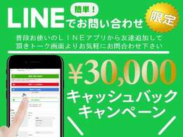 初回限定!LINEからのお問い合わせで【現金3万円キャッシュバックキャンペーン】☆是非こお得な機会にお問い合わせくださいませ♪