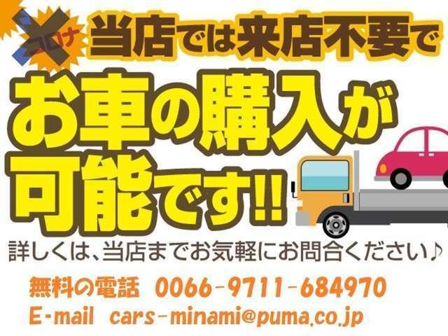 在庫車や新車など品質に保証ができる車両はご来店いただかなくても販売できます。細かい詳細や画像などもお送りすることも可能です。  ★このままお問い合わせボタンからでもOKです。