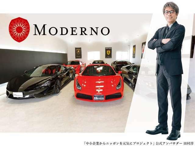 ★モデルノは中小企業から日本を元気にプロジェクトに参加しております モデルノ公式アドバイザー 田村淳さん★