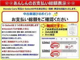 Honda Cars埼玉 U-Selectの中古車は 安心 ・ 信頼 ・ 満足 をお届けいたします。  ご納車前法定点検整備 無料!  第三者機関がチェック JAAA鑑定書 無料! ホッと保証 無料!