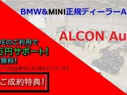 お問い合わせはBMW正規ディーラー(株)アルコン専用フリーダイヤル【0120‐419‐603】までどうぞ!