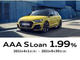Audi認定中古車Sローンはローン金額の一部を最終回のお支払い額として据え置くことで、月々の負担を軽減する、ゆとりあるお支払いプランです。