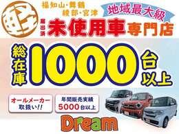 常にグループ全体で1000台以上の在庫車の中からお好きなお車をお選び頂けます!!