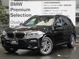 BMW X3 xドライブ20i Mスポーツ 4WD オーナー車 ヘッドアップ・ACC・SOS