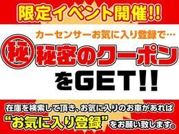 お気に入り登録の上ご成約いただくと3000円分のギフト券プレゼント!ご契約の際に『お気に入り登録してました!』とお伝えくださいませ。