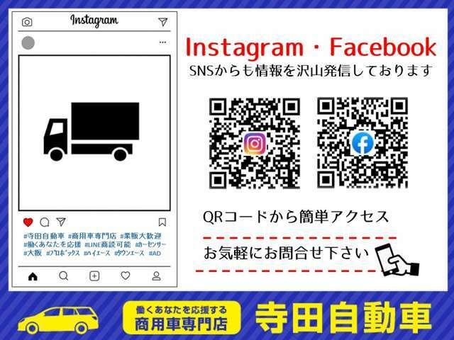Instagram・FacebookのSNSからも情報を発信しております!画像のQRコードからお気軽にお問合せ下さい!!