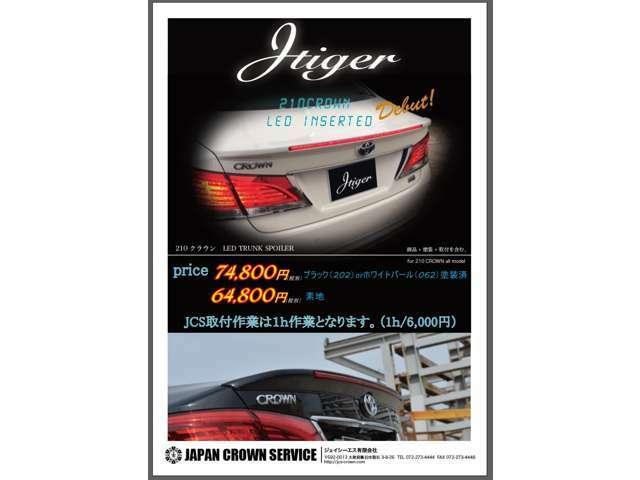 Bプラン画像:令和元年Newブランド Jtiger(Jタイガー)からデビューしたLEDバーをインストールしたトランクスポイラー(210系クラウン専用)
