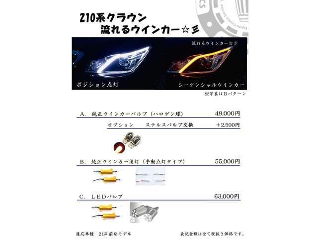 Aプラン画像:210クラウン前期のヘッドライトを流れるウインカーにチェンジ!スモールとウインカーの連動タイプ!純正ウインカーは3パターンから選択可能