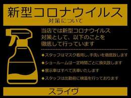 お客さんには、お手数ですが、マスク、当社備え付け、アルコ-ル消毒お願いしております。