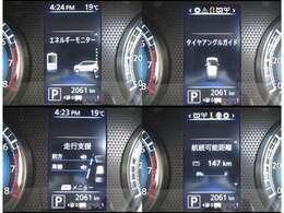 マルチインフォメーションディスプレイには、平均燃費など、走行に関するいろいろな情報を表示できます。