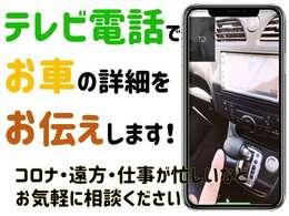 ご来店が難しいお客様 ビデオ通話にて車両情報など詳しくお伝え致します!!お気軽にお問い合わせください。