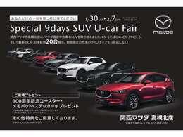 関西マツダの高槻北店に、マツダ認定中古車のSUVを取り揃えました。CX-5をはじめ、CX-3やCX-8、そして最新のCX-30を総勢20台!1月30日~2月7日までの充実のラインナップをお見逃しなく!
