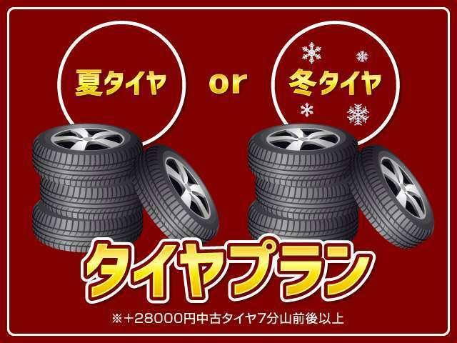 Aプラン画像:夏タイヤor冬タイヤをお選びください。