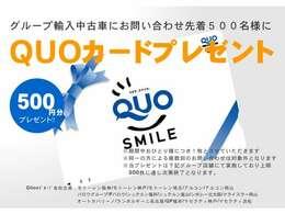 グループ合計先着500名に500円クオカードプレゼントキャンペーン開催中