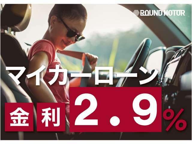 マイカーローン 金利2.9%☆