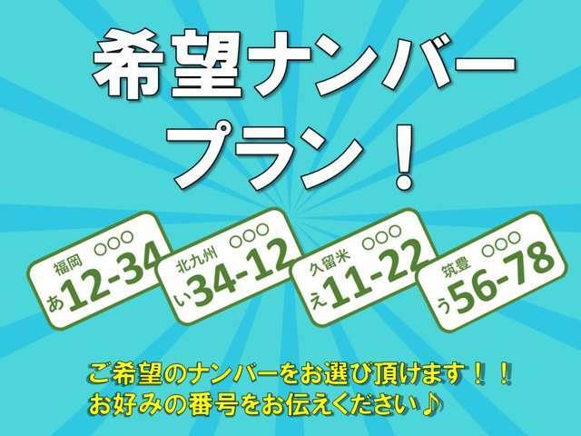 Aプラン画像:愛車のナンバーを思い出の数字にしてみませんか☆お誕生日や結婚記念日など♪より一層愛着がわきますよ♪