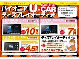 4.5万円から!お買得ディスプレイオーディオ(工賃込み)をご用意しました☆埼玉ダイハツでU-CAR購入時に同時注文でつけられます♪お買い得ナビのご用意もございますので、お気軽にお問い合わせください☆