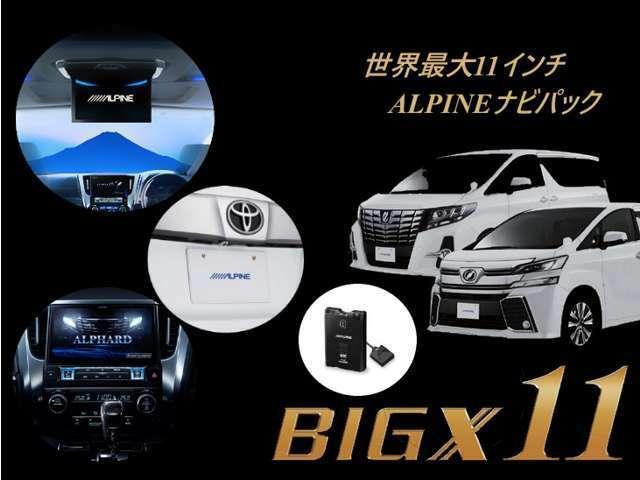 Bプラン画像:☆ALPINE BIGX11インチナビ☆12.8インチ フリップダウンモニター☆ETC☆バックカメラ☆
