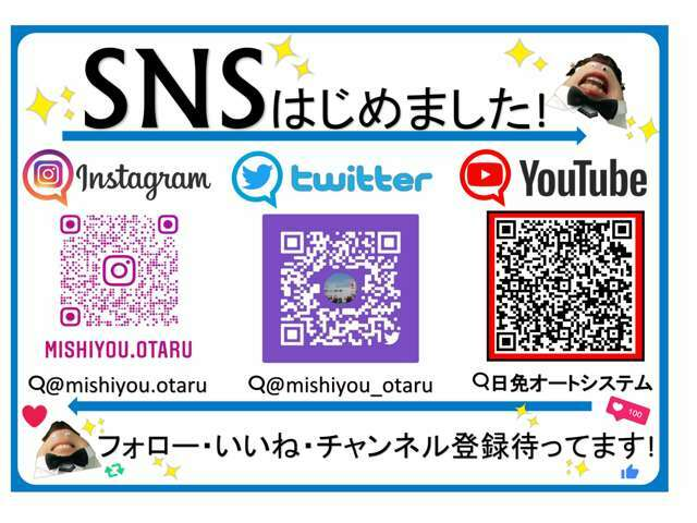 ホームページURL→http://www.nichimen-g.co.jp/otaru 公式instagramアカウント→mishiyou.otaru 公式Twitterアカウント→mishiyou_otaru#美使用オタル でどしどし投稿お待ちしております!!