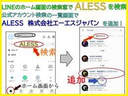 ★ALESS 公式LINEアカウント★公式アカウント検索で「ALESS」と検索するだけ!簡単追加★お車のお問合せ・下取り査定・ローン審査等なんでもお問合せ下さい★