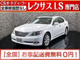 レクサス LS 460 バージョンU Iパッケージ 1オーナー/SR/本革/FRプリクラ/LKA/コンビH