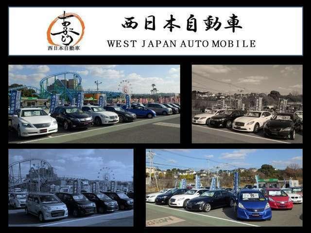 有限会社 西日本自動車は創業21年!豊前市に本店を構え、大型展示場が福岡市かしいかえんモータウン内にございます。総在庫数述べ150台の品ぞろえ!高級車から軽自動車まで幅広い車種を取り揃えています。